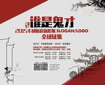 征集活动海报 - 新浪旅游 -- 广东旅游