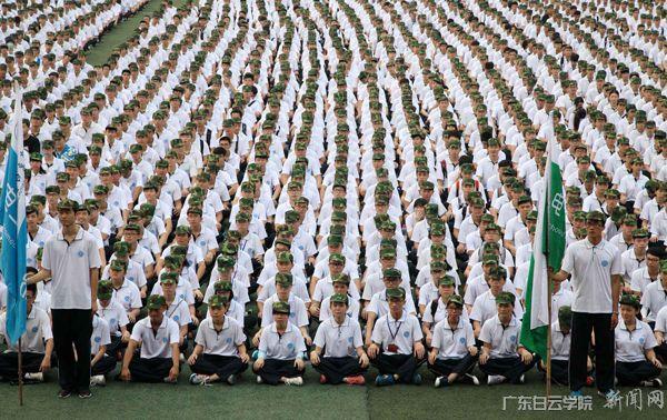 广东白云学院举行2015级新生军训动员大会