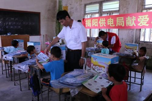 揭阳供电局开展向贫困山区儿童献爱心捐赠活动