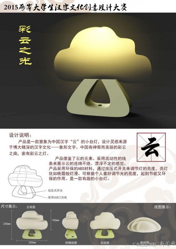 ——广东白云学院举办首届汉字文化创意作品大赛图片