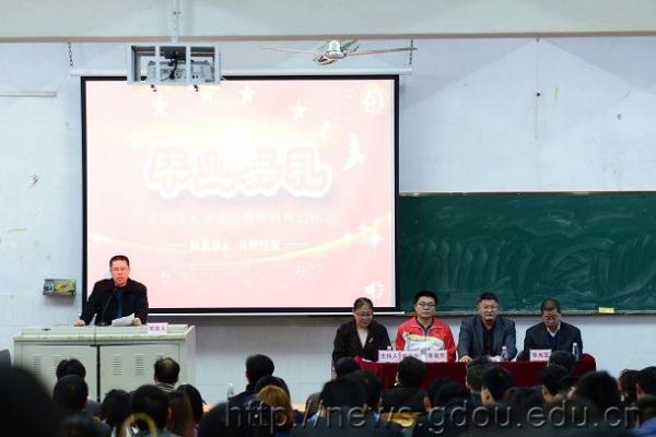 广东海洋大学成人高等教育2016届毕业典礼举行