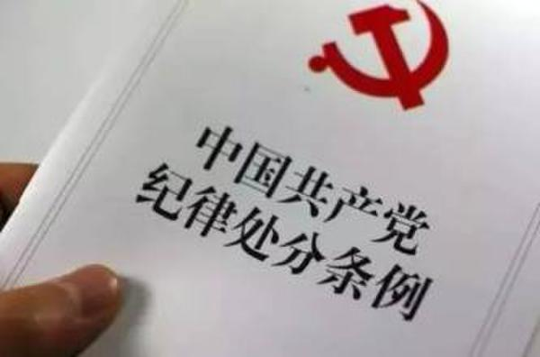 新修订的中国共产党纪律处分条例对哪6类违纪行为作出