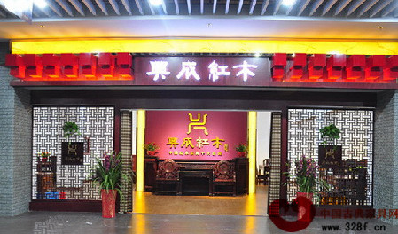 兴成红木位于东阳中国木雕城品牌专卖店 - southcn.com