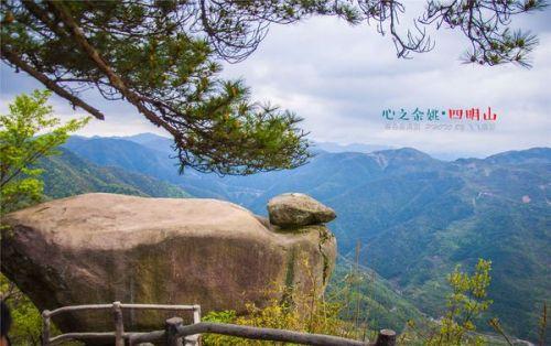 余姚四明山:碧湖流云中 看地质之仙境