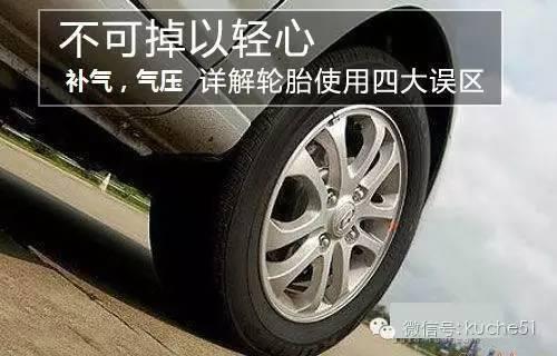 99%车友不知道,轮胎充气,气压应该是多少?图片