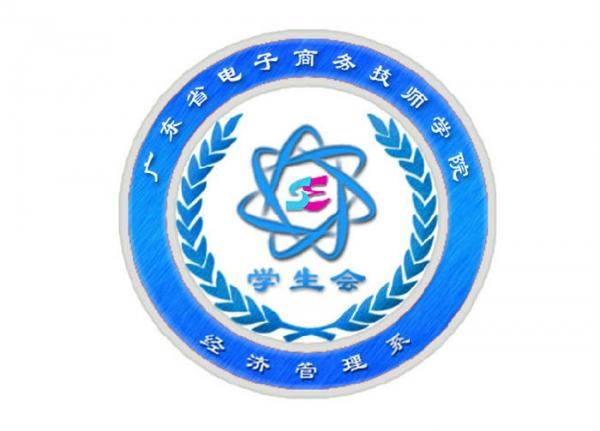 省电子商务技师学院经济管理系学生会会徽设计比赛评选结果出炉