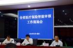 全省医疗保险智能审核工作现场会在湛江召开 - 社会保险基金管理局