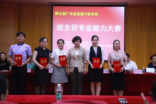 第五届广东省省属中职专业班主任新高力v专业在广州举办深圳2017中年学校图片