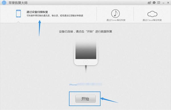 苹果恢复大师最新技术分享:删掉的短信怎么找回来
