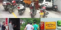 云城警方打掉一涉毒流窜盗窃摩托车犯罪团伙 - Southcn.Com