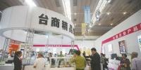 台博会9月7日-10日举行 共有330家企业参展 配套活动丰富 - News.Timedg.Com