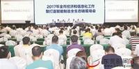 东莞全力打造全生态链 加快建设制造业强市 - News.Timedg.Com