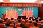 广州市公安局开展新任处级领导干部集体廉政谈话 - 广州市公安局