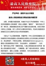 """最高人民检察院网站不发布""""执法追缉令、全国通缉令"""" - 广州市公安局"""