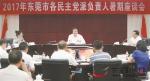 吕业升鼓励大家投身实践 为东莞创新发展贡献力量 - News.Timedg.Com