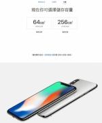 iPhone X港版价格出炉,实地探秘苹果新总部Apple Park - Southcn.Com