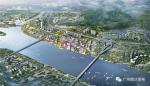 """这是未来的""""绿湾创谷""""!亭角地区城市设计国际竞赛决出三甲 - 广东大洋网"""