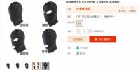 笑喷!iPhone X发布后 淘宝涌现了大量蒙面睡眠头套 - 广东电视网