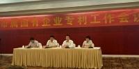 广州市国资委、市知识产权局联合召开市属国有企业专利工作会议 - 人民政府国有资产监督管理委员会
