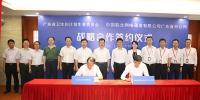 广东省卫生计生委、广东联通公司签署战略合作协议  助推广东卫生信息化建设 - 卫生厅