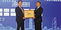 中国汽车零部件行业年会暨高峰论坛在增城开幕 - 广东大洋网