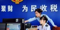 花都国税、地税联手,共同营造良好的营商环境 - 广东大洋网