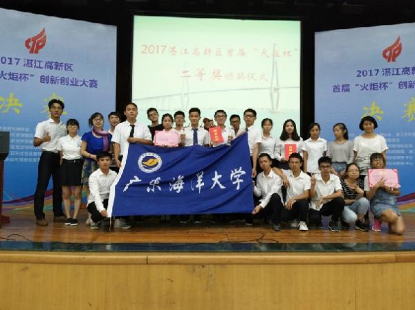 """广州  电信学子在湛江市高新区首届""""火炬杯""""创新创业"""