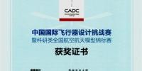 学校农业航空创新实验室首获CADC大赛一等奖 - 华南农业大学