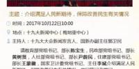 十九大新闻中心第五场记者招待会图解速览 - News.Timedg.Com