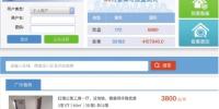 """官方平台来了!""""阳光租房""""初体验 - 广东大洋网"""