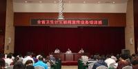 陈义平出席全省卫生计生新闻宣传业务培训班并作讲话 - 卫生厅