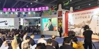 周木堂副巡视员出席第八届广东现代农业博览会 - 科学技术厅