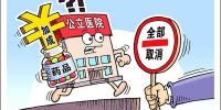 2017年中央部委民生清单落实追踪 - News.21cn.Com
