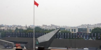 南京大屠杀80周年 中国将举行国家公祭仪式 - News.Ycwb.Com