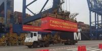 广州港集装箱吞吐量突破两千万箱 - 广东大洋网