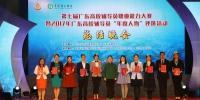 我校辅导员在广东高校辅导员职业能力大赛上获一等奖 - 华南师范大学