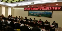 2017年广东省社科院分院工作会议在江门召开 - 社会科学院