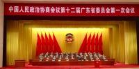广东省政协十二届一次会议闭幕王荣当选政协主席 - Gd.People.Com.Cn