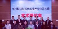 乡村振兴与现代农业产业体系构建学术研讨会在我校举办 - 华南农业大学