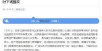 网信北京公众号截图 - 新浪广东