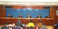省法制办召开全省地级以上市法制局长座谈会 - 人民政府法制办公室