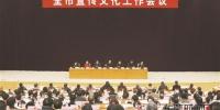 东莞宣传文化工作会议召开,杨晓棠要求:不断开创宣传思想文化工作新局面 - News.Timedg.Com