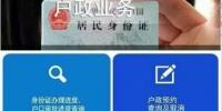 3月1日起,广州市黄埔区户政业务将实行网上预约办理 - 广州市公安局