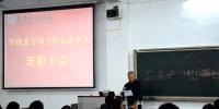 管理系举行专项工作先进个人表彰大会 - 广东科技学院