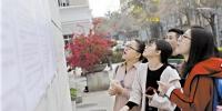 参加广州公务员考试的考生在查找考场。 - 新浪广东