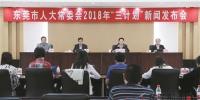 东莞今年拟定4个立法项目,年内审议户外广告设置管理条例 - News.Timedg.Com