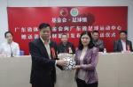 广东体育基金会向粤足球中心赠送100万元训练器材 - 体育局