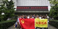 计算机系学生党支部开展主题党日活动 - 广东科技学院