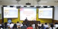东莞市直管社会组织党组织书记培训班在我院举办 - 广东科技学院