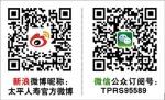 太平保利投资管理有限公司正式开业 - News.Timedg.Com